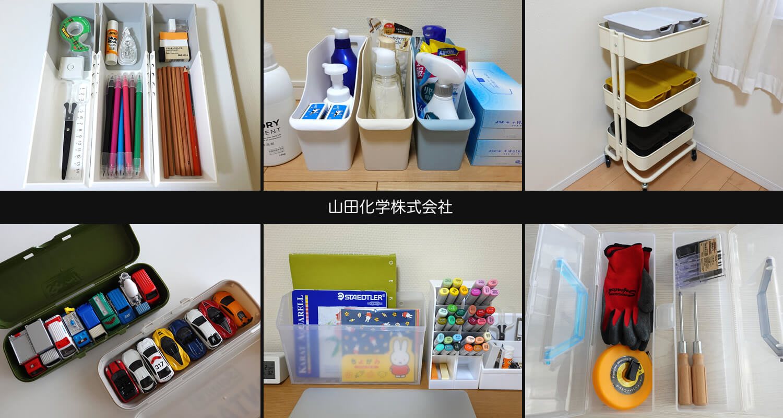 発売元が山田化学株式会社の100均グッズ商品一覧画像