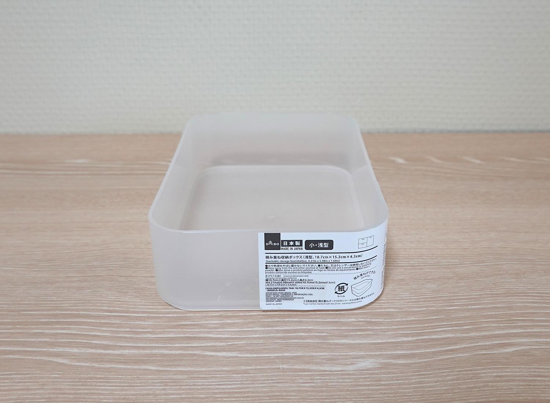 積み重ね収納ボックス 小・浅型の写真